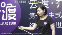 云渡·乔氏杯第一届女子公开赛 白玉vs孙佳欢