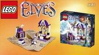 lego乐高-elves玩具妈妈 积木 动手益智 粉红猪小姐 亲子教育 #4Yi