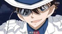 【名侦探柯南】OVA4 柯南 基德和水晶之母