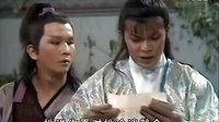 遁甲奇兵04 黄日华 邓萃雯