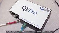产品介绍——新一代科研级光谱仪王者QE Pro