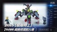 乐高LEGO★极限特工「黑白评测」70166蜘蛛间谍
