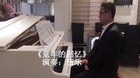♪《钢琴传奇》之 ❀童年的回忆❀理查德·克莱德曼
