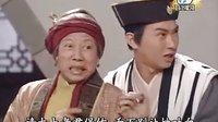 真命天师03 张家辉 黄智贤