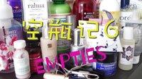 【加州小松鼠】空瓶记6 empties