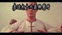 影视精选07:李连杰十大经典影片【上】