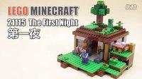 乐高 我的世界 21115 第一夜 LEGO Minecraft The First Night