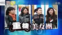 【重机美人】台湾摩托车综艺节目