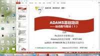 ADAMS从入门到提高【4】(运动副专题)【ftc正青春】(ftc觅路制作)