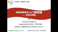 ADAMS从入门到提高【7】(仿真计算)【ftc正青春】(ftc觅路制作)