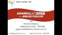ADAMS从入门到提高【10】(参数化与优化)(ftc觅路制作)
