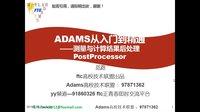 ADAMS从入门到提高【8】(测量与后处理)【ftc正青春】(ftc觅路制作)