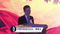 福建省济阳柯蔡委员会中青年联谊会周年庆典