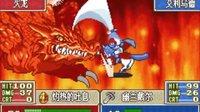 【小握解说】GBA火焰之纹章:烈火之剑(最终期)下