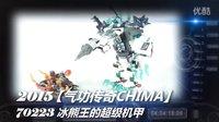 乐高LEGO★气功传奇「黑白评测」70223冰熊王