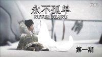 《永不孤单:狐狸传说》第一期(3章) 故事感人 画风唯美