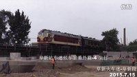 【火车视频-以火车庆祝自己的生日】 阜新站车迷候车室番外篇-4 生日