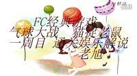 【新人奖第五季】FC【气球大战、 猫捉老鼠】通关娱乐解说【老旭解说】