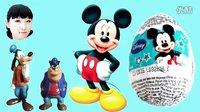 3只 米老鼠 米奇 迪斯尼 迪士尼 出奇蛋 Mickey Mouse Surprise Eggs #091