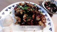 DIY台湾小吃-椒盐花枝