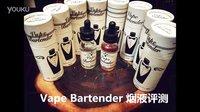Vape Bartender蒸汽调酒师烟油评测 清淡不失香醇 独特而不怪异