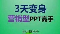 PPT0.6成为营销型PPT高手第六招-渠道