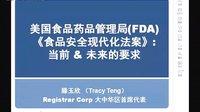 【食安大讲堂】讲解美国FDA食品安全现代化法案0806