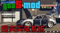 老戴《我的GTA5 MOD世界 趣味模组》第07集 真实购车,更多车库,真实码表