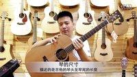 【唯音悦】民谣吉他入门基础教学1-吉他选购指南 初学吉他入门自学指南教程