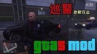 老戴《我的GTA5 MOD世界 趣味模组》第09集 我是巡警 1.0c