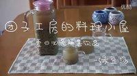 【团子工房】绿豆汤