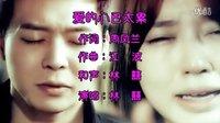 林囍-爱的心已太累MV