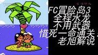 全程水龙不用武器通关!【FC冒险岛3】【老旭解说】