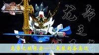 【瓶子的SDX属性】SD高达三国传 龙帝之继承者——龙装刘备