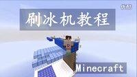 我的世界《明月庄主红石日记》刷冰机教程Minecraft