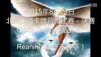 天使卡牌薪传比赛0823 Grixis Delver VS Reanimator