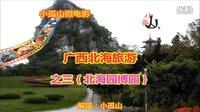 青县小孤山微电影--北海旅游之三【北海园博园】