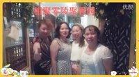 蝶舞飘飘广场舞《相聚零陵聚香园》201508251749