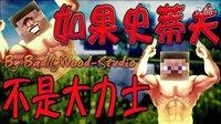 ★我的世界★Minecraft-动画短片-如果史蒂夫不是大力士