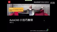 AutoCAD 小技巧集锦 - 黄庆九