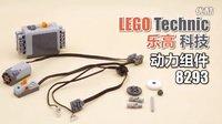乐高科技-002 8293 动力组件