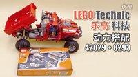乐高科技-003 42029 + 8293 动力搭配