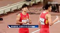 中国队创造第九道奇迹!中国男子4x100接力创造历史!!亚洲速度!