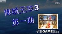 海贼无双3汉化版 第一期 成为海贼王的男人