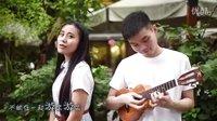 我是一只鱼 ukulele弹唱(鱼仔&小宇)【9月弹唱任务】