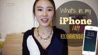 我的iPhone里装了什么?~好用的app推荐~What's on my iPhone?