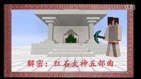 明月庄主解密我的世界《成为红石大神五步曲Minecraft》
