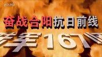 合阳志愿者祭奠陆军167师抗战英烈活动