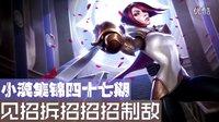 小漠集锦第四十七期:剑姬1V4招招制敌 细节取胜!