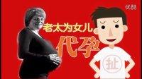 扯蛋吐槽巴西五旬老太为女儿代孕产下外孙女  第27期